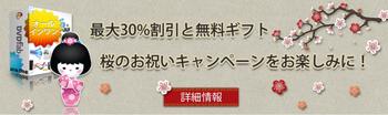 DVDFab桜のお祝い.png