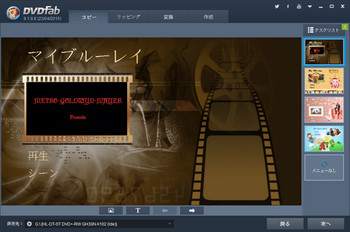 dvd-to-blu-ray-conversion-2.png