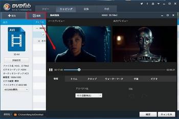 blu-ray-3d-to-3d-avi-video-converter-11.jpeg