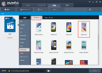 convert-video-to-samsung-galaxy-s6-1.png
